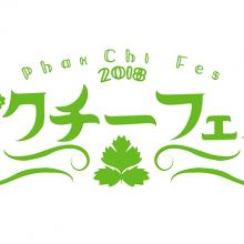 入場無料!昨年4万人以上が訪れたパクチーフェス  歌舞伎町シネシティ広場にて5月23日から期間限定で開催!サムネイル