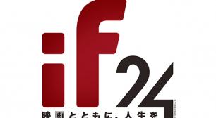 世界初!スマホ動画による一般公募の ショートフィルムコンペティション「IF24」が 世界4大都市(ロンドン/LA/東京/上海)で開幕!サムネイル