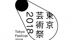 東京芸術祭2018今秋 開催ラインアップを発表。宮城 聰総合ディレクターと「プランニングチーム」体制が始動。国内外、多様な2018年度ラインアップを発表サムネイル