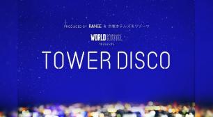 京都タワーがナイトパーティー空間に!「TOWER DISCO」12月まで毎月1回土曜日に開催サムネイル