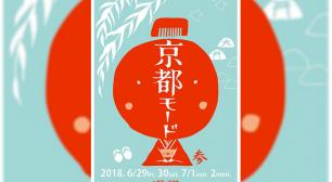 若手京都人が手がける「伝統×アート」が融合した 新しいクリエイション 初夏の京都を味わえる 販売展示会を吉祥寺で開催「京都モード 参」サムネイル