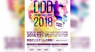 DREAM DANCE DRIVE 2018(ドリームダンスドライブ2018)サムネイル