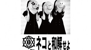 「黒猫は星と踊る」がシングル発表。横浜アリーナのステージに立つサムネイル