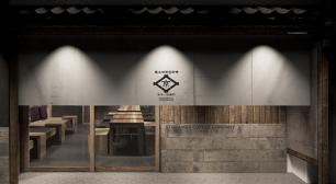 8周年を迎えたSTREAMER COFFEE COMPANYが、日本有数の観光地飛騨の小京都岐阜県高山に、新コンセプトショップ『蔵元焙煎茶寮 京や八右衛門』をグランドオープン。サムネイル