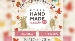 全国800人による10,000点以上の手づくり作品が集結! 「京都ハンドメイドマルシェ2018」10/27(土)28(日)開催!サムネイル