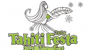 昨年23万人を動員した「Tahiti Festa」が9月15日~17日のシルバーウィークにお台場で開催!1日中楽しめるコンテンツが盛りだくさんの入場無料イベント!サムネイル