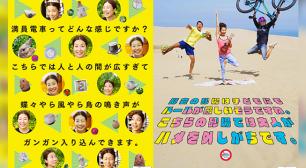 住みたい街ランキング常連の吉祥寺へ向けて、住みたい田舎日本一の鳥取市が挑発的なポスターを公開サムネイル