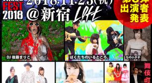 <トーゴーフェス2018>第3弾発表!DJ後藤まりこ、元国民的アイドルなど7アーティスト!サムネイル