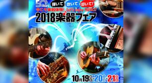 日本最大の楽器総合イベント『2018楽器フェア』 10月19日~21日に東京ビッグサイトで開催!サムネイル