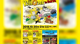 便利で暮らしやすい地方都市全国第1位!北九州市の魅力が東京で楽しめる「KitaQフェス in TOKYO 2018」開催!サムネイル