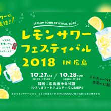 累計6万5千人以上を動員したレモンサワーフェスティバルが広島で開催!レモンサワーフェスティバル 2018 IN 広島サムネイル