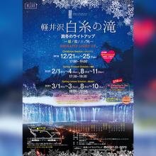 2018年12月21日(金)~星・雪・水・光 軽井沢の大自然を堪能する。白糸の滝真冬のライトアップ開催サムネイル