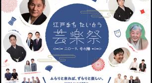 夏の陣に続き冬の陣も開催! 2019年1月6日「江戸まち たいとう芸楽祭」冬の陣開幕サムネイル