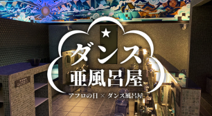 「1/26 アフロの日」に、アフロとお風呂で踊る 「ダンス亜風呂屋」渋谷改良湯で開催決定!サムネイル