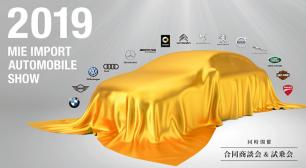 世界6カ国15ブランドの輸入自動車とオートバイが展示 「2019三重輸入車ショウ」2/16・17開催@メッセウイングみえサムネイル