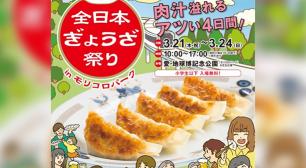 日本最大級の餃子イベント「全日本ぎょうざ祭り」が帰ってくる!肉汁溢れるアツい4日間!2019年3月21日~2019年3月24日@モリコロパークサムネイル