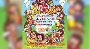 毎年恒例、GWのフードフェス『う祭り』が今年も帰ってくる!!ゴールデンウィークは、太陽と、青空と、うまいもの!「全日本うまいもの祭り」4/27~5/6@モリコロパークサムネイル