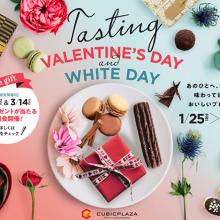 キュービックプラザ新横浜、 バレンタイン・ホワイトデーフェア開催!サムネイル