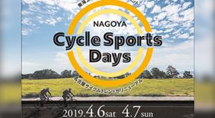 中部・東海エリア最大の自転車イベント 「NAGOYA Cycle Sports Days 2019」を4/6・7に名古屋で開催サムネイル