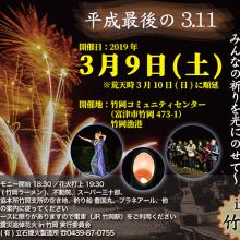 千葉・富津市で『東日本大震災追悼花火』3月9日開催 ~ 竹岡から被災地へ、みんなの祈りを光にのせて ~サムネイル