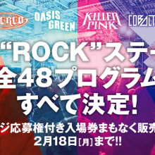 """AJ""""ROCK""""ステージ 全48プログラムついに解禁!サムネイル"""