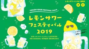 レモンサワーフェスティバル2019 開催決定 累計7万人以上を動員したレモンサワー特化型イベント 全国5都市にレモンサワーの名店大集合サムネイル
