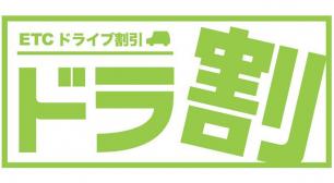 北海道のすべての高速道路が定額で乗り降り自由! ドラ割「北海道観光ふりーぱす」4月2日からご利用開始サムネイル