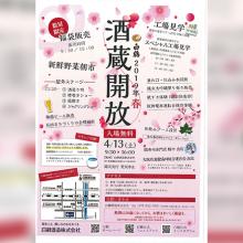 2019年4月13日(土)に入場無料の蔵開きイベント 白鶴 2019年春「酒蔵開放」開催サムネイル