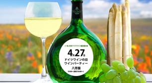 「ドイツワインの日」ドイツワインパーティーを、 4月27日に東京都港区で開催!サムネイル