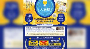 GW関西最大級!約130種の樽生クラフトビールの祭典「世界のビール博覧会in天満橋」開催サムネイル