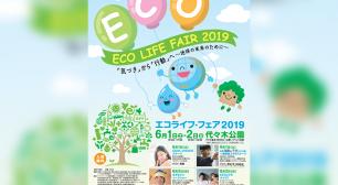 『エコライフ・フェア2019』代々木公園にて 6月1日(土)、2日(日)開催決定!サムネイル