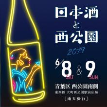 全国から約25の酒蔵が仙台市・西公園に集結! 「日本酒と西公園」が6月8日、9日に開催決定サムネイル