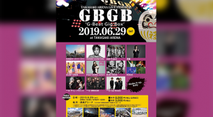 "ROGUE、JAM Project、SUGIZO、INORAN、SILENT SIREN、清春 他 出演決定!「TAKASAKI ARENA LIVE FESTIVAL ""GBGB2019"" G-Beat Gig-Box」6/29(土)開催サムネイル"