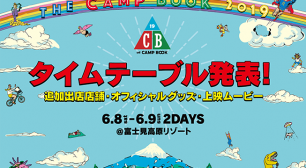 『THE CAMP BOOK 2019』 注目のタイムテーブル・オフィシャルグッズ発表!!追加出店や野外映画も決定サムネイル