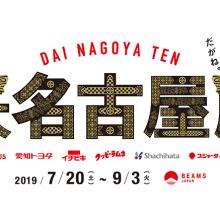 100周年記念事業の一環として BEAMS JAPAN主催『大名古屋展』に参加  コラボレーションアイテムをビームスが販売サムネイル