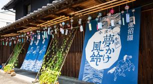 カメラを持って訪れたい!愛知県豊田市にて、 約6,000個の風鈴が山里の夏を彩る「小渡夢かけ風鈴」開催サムネイル