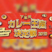 カレーの街・下北沢で「下北沢カレー王座決定戦2019」を開催!~我こそはと名乗りを上げた40店舗のカレーを食べ比べて投票しよう!~サムネイル