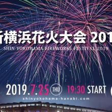 横浜市港北区制80周年を祝し「新横浜花火大会2019」開催!!同じ空を見上げることで港北区が一つになる。チケット絶賛販売中!サムネイル