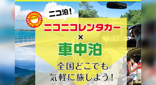 ニコニコレンタカーの新提案、自由で新しい旅のカタチ! 車中泊レンタカー「ニコ泊」の予約受付開始!サムネイル