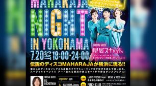 """伝説のディスコ""""MAHARAJA""""が横浜に現る!『MAHARAJA NIGHT in Yokohama』7/20(土)開催決定!サムネイル"""