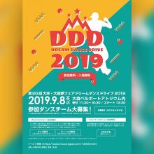 DREAM DANCE DRIVE 2019(ドリームダンスドライブ2019)サムネイル