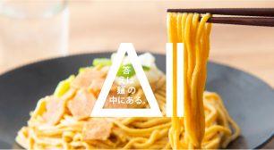 話題の「完全栄養」中華麺、日清食品の「All-in NOODLES」がいよいよ発売!サムネイル