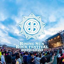 RISING SUN ROCK FESTIVAL 2019 in EZO  追加出演アーティスト発表!サムネイル