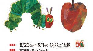 絵本「はらぺこあおむし」誕生50周年を記念した展示会、8/23~開催@イオンモール神戸北サムネイル