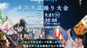 EXILE USA氏プロデュースの盆踊りタイムを連日開催! ~8/31(土)・9/1(日)駒沢オリンピック公園 ~サムネイル