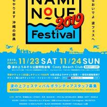 NAMINOUE Festival 2019が11/23(土)-11/24(日)に開催!! 早割チケットが8月25日(日)より発売開始!! 出演アーティストも発表!!サムネイル