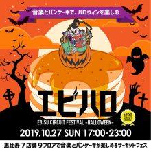 音楽とパンケーキでハロウィンを楽しむ! 恵比寿のお店7店舗を回遊できるサーキット型フェス「エビハロ2019」開催!サムネイル