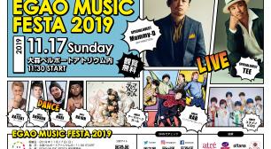 水前寺清子、Mummy-D、TEEらが出演!子どもたちが主役のフェス「EGAO MUSIC FESTA 2019」が11月17日(日)、 大森ベルポートで開催!サムネイル