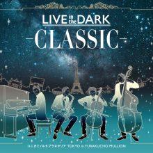 クラシックの生演奏と満天の星々を楽しむプラネタリウムライブ 「LIVE in the DARK -CLASSIC-」サムネイル