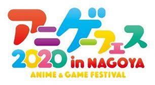 体験・参加型イベント『アニメ・ゲーム フェス NAGOYA 2020』 前売り券販売開始のお知らせサムネイル
